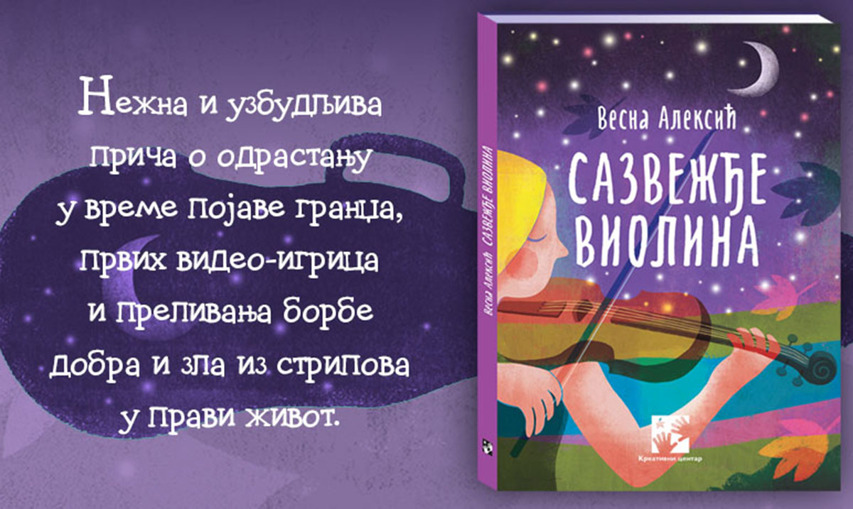 "Nagrada ""Neven"" dodeljena Vesni Aleksić za roman Sazvežđe violina"