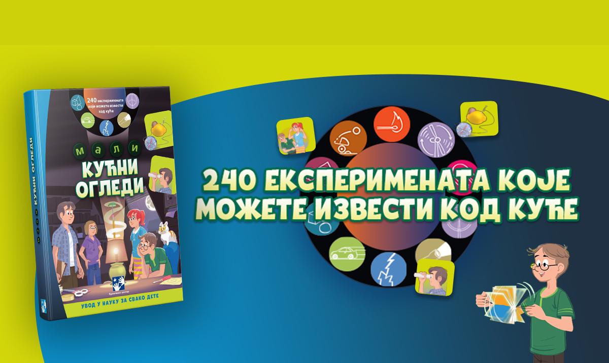 """MALI KUĆNI OGLEDI - Novo izdanje """"Kreativnog centra"""""""