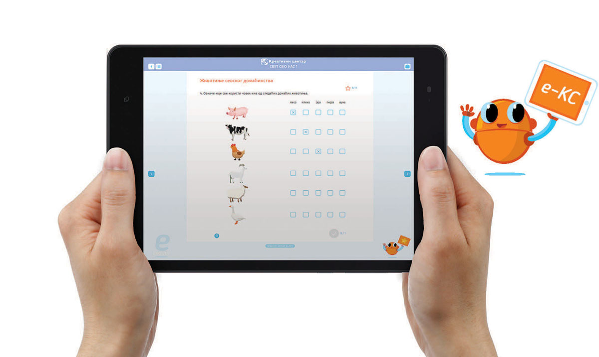 Besplatno korišćenje digitalnih udžbenika Кreativnog centra
