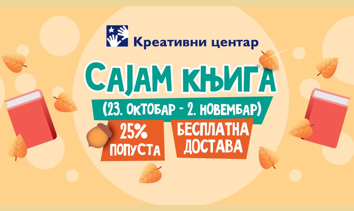 Sajam knjiga KREATIVNOG CENTRA od 23. oktobra do 2. novembra